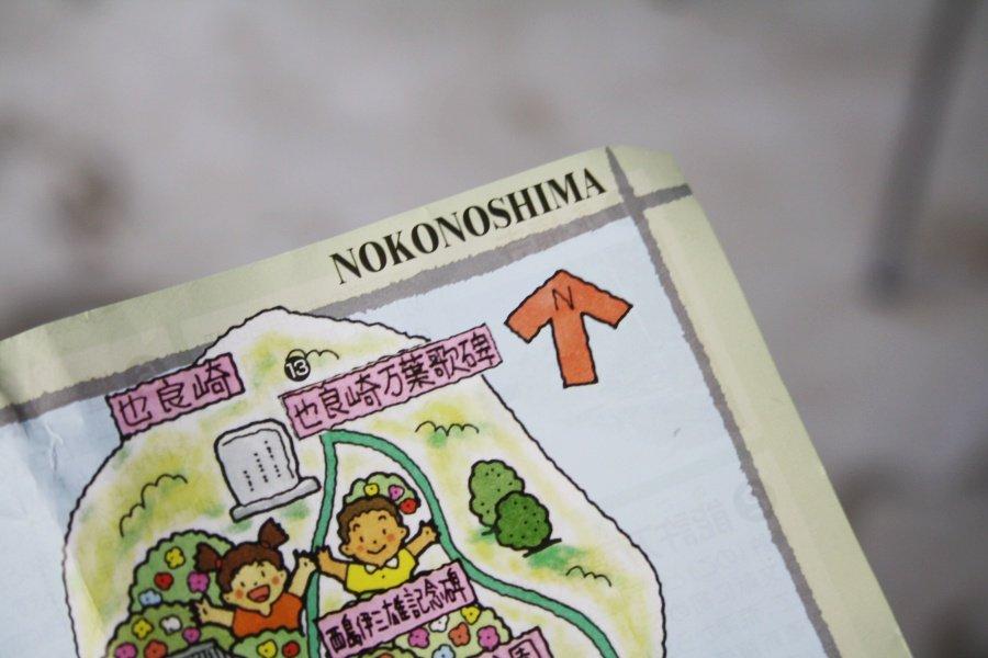 nokonoshima12